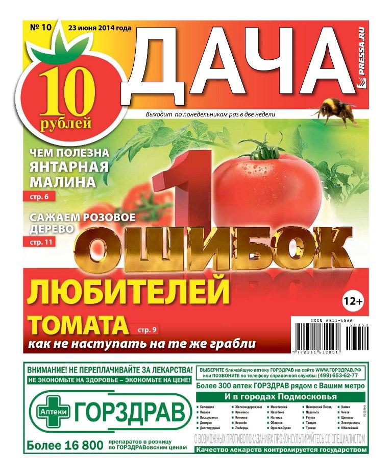 №10. Десять ошибок любителей томата