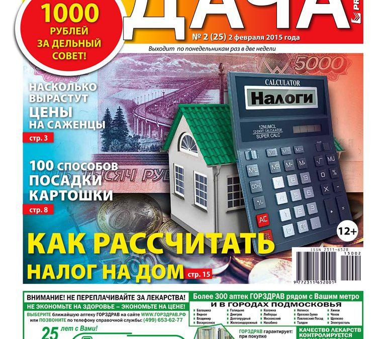 №2(25). Как рассчитать налог на дом