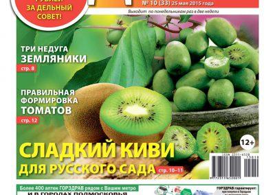 №10(33). Сладкий киви для русского сада