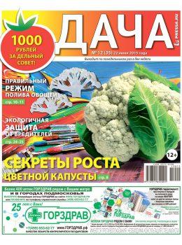 №12(35). Секреты роста цветной капусты