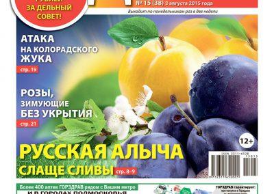 №15(38). Русская алыча слаще сливы
