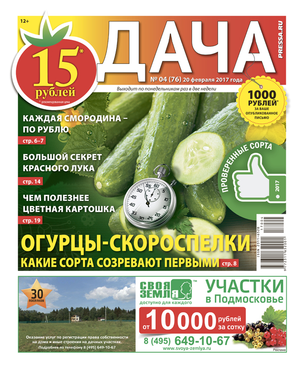 №04 (76) Огурцы - скороспелки.