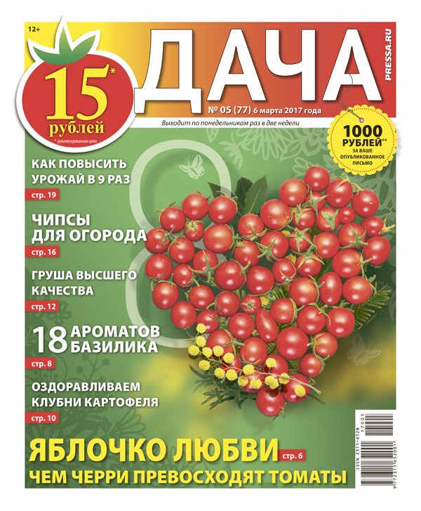 №05 (77) Яблочко любви.