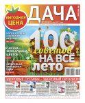 №09 (81) 100 советов на все лето.