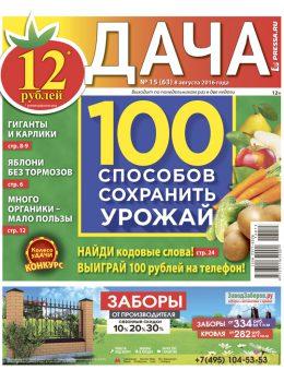 №15 (63) 100 способов сохранить урожай