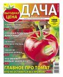 №16 (88) Главное про томат.
