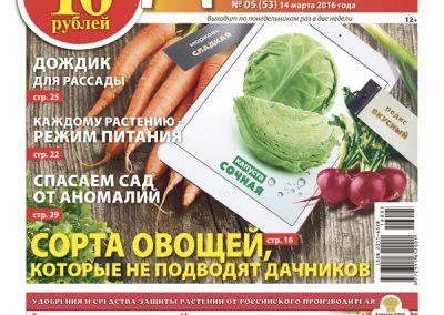 №5 (53) Сорта овощей, которые не подводят дачников