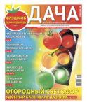 №06 (126) Огородный светофор