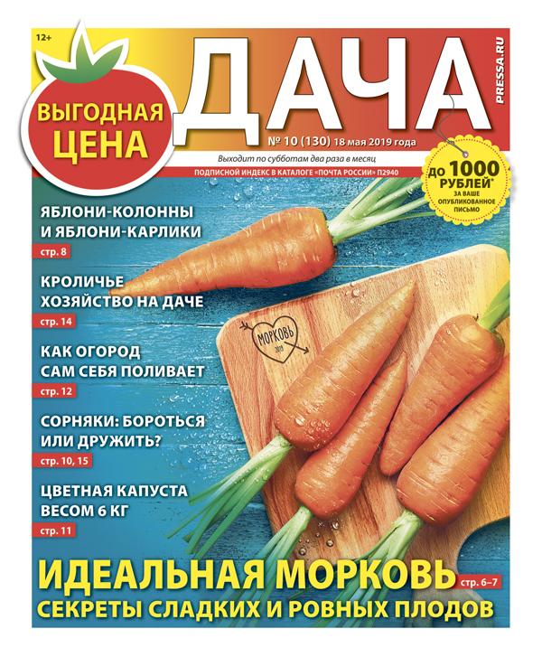 №10 (130) Идеальная морковь
