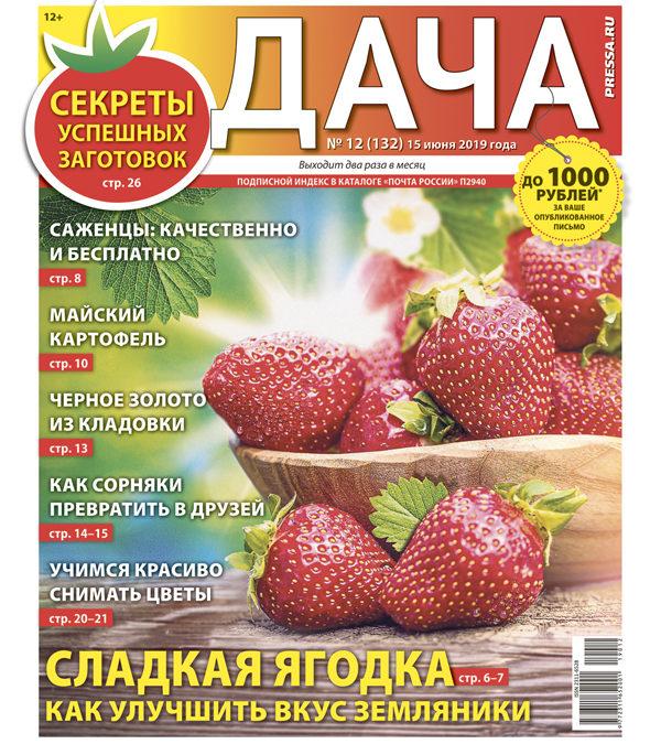 №12 (132) Сладкая ягодка