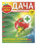 №15 (159) Здоровье урожая