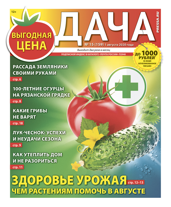 № 15 (159) Здоровье урожая